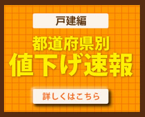 都道府県別値下げ速報 詳しくはこちら